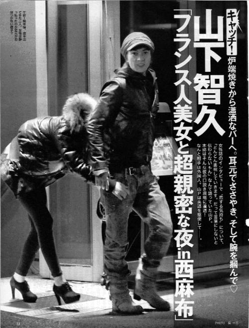 Tomohisa Yamashita couple